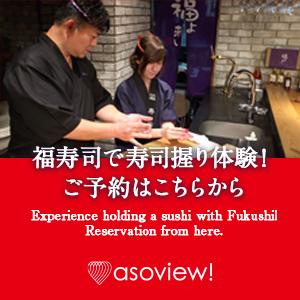 福寿司で寿司握り体験!