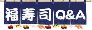 福寿司Q&A